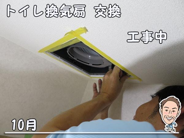 博多の建築士三兄弟_トイレ換気扇工事中