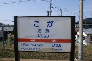 西鉄古賀駅(西日本鉄道) - Simpl...