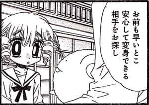 Manga_club_or_2014_12_p066b