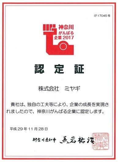 神奈川がんばる企業認定書