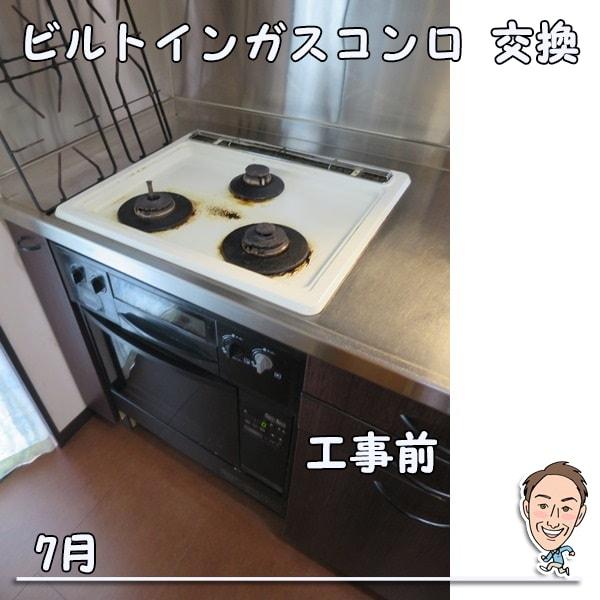 博多の建築士三兄弟_ガスコンロ