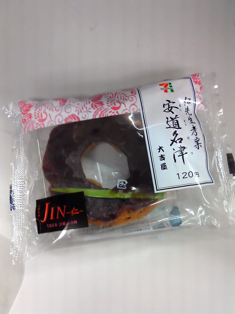 安道奈津買った、食べた。\(^o^)<br />  /ぅわ~ぃ