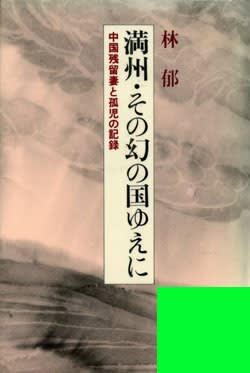 満州・その幻の国ゆえに-中国残留妻と孤児の記録- - 磯野鱧 ...