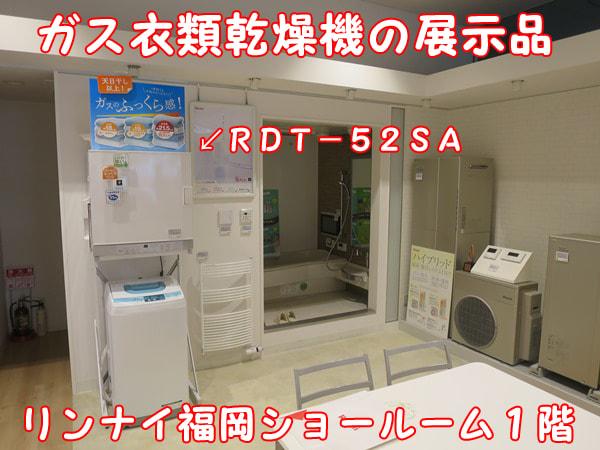 ガス衣類乾燥機の展示品は、RDT-52SA