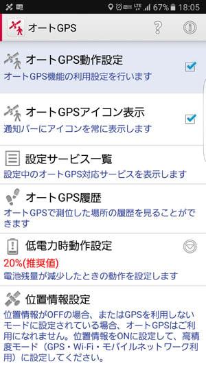 「オートGPSアイコン表示」の設定が追加された