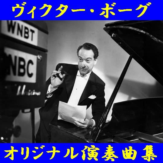 100円アルバム ヴィクター・ボーグ ピアノ演奏曲集 - Tremendous!TV