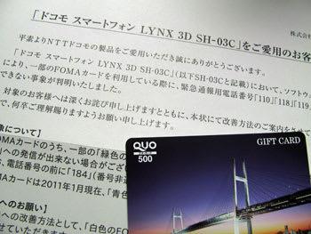 SH-03Cの不具合に関するダイレクトメールと同封されていたQUOカード