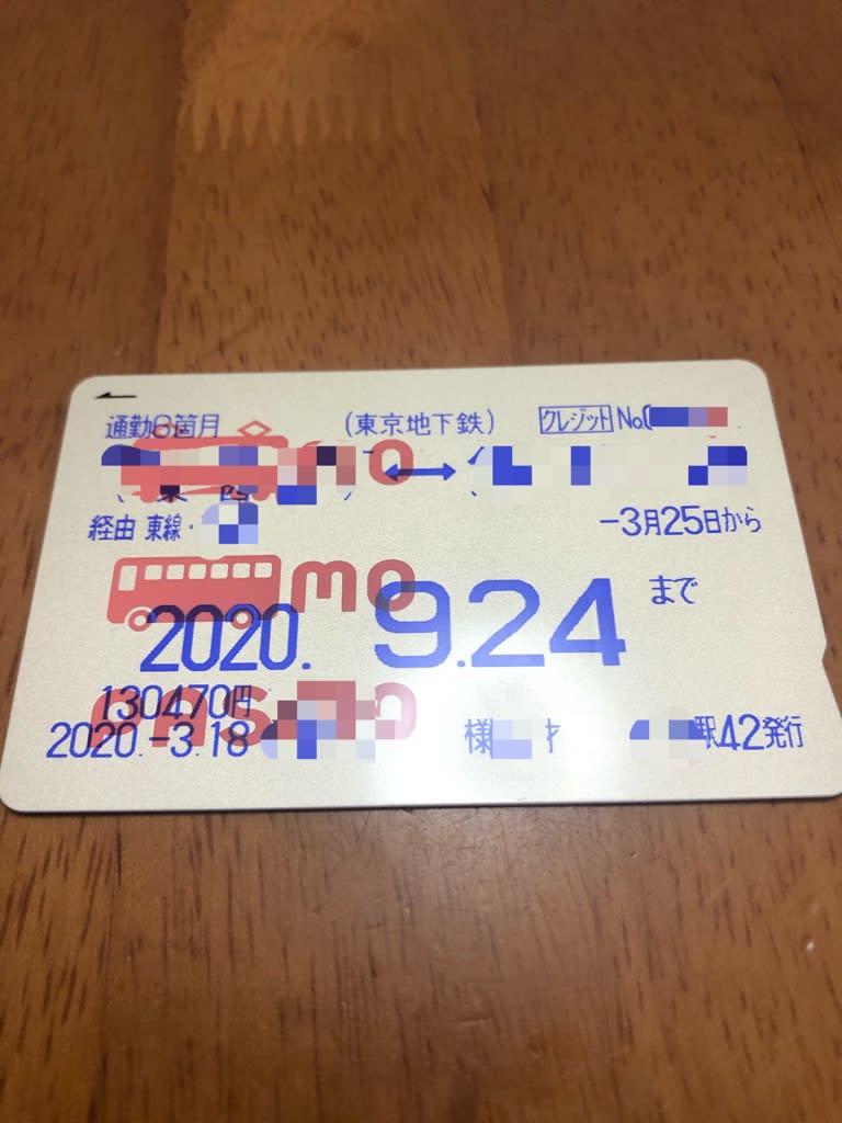 券 東京 払い戻し 定期 メトロ