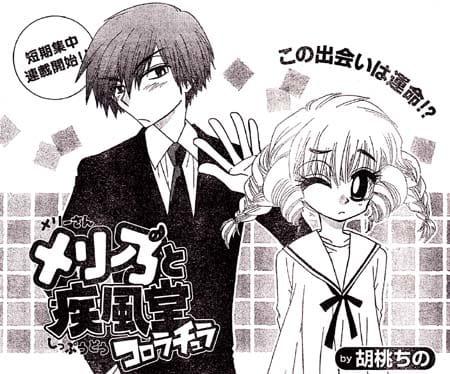 Manga_club_or_2014_06_p047