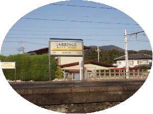 新大平下駅ホームクリックで登山口へ