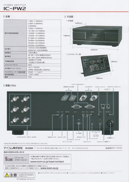 IC-PW2 - K's blog