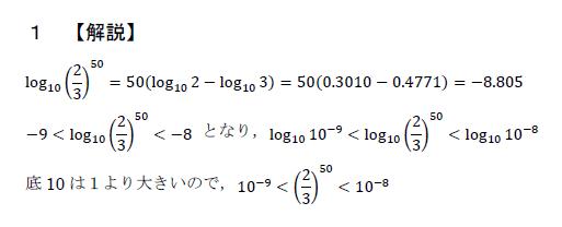 難関大学・数学の発想のしかた(さくら教育研究所)(SKREDU)