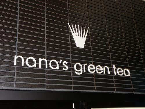 nana's green tea(鳥取県鳥取市東品治町 JR鳥取駅「シャミネ」内 ...