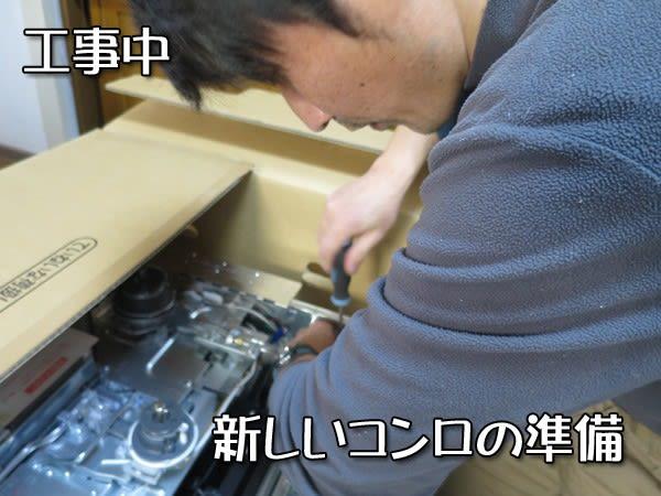 ガスコンロ_工事風景