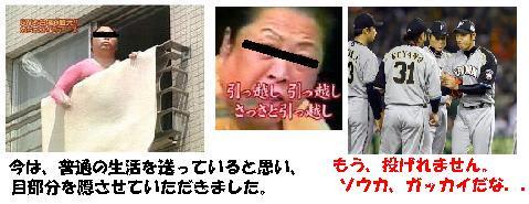 奈良騒音傷害事件