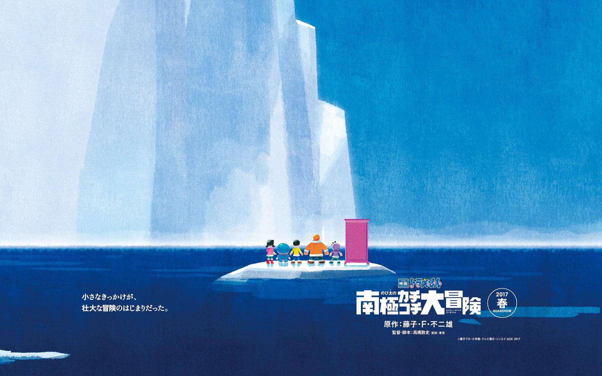 「ドラえもん 南極カチコチ大冒険」の画像検索結果