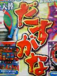 大阪的パチンコ考