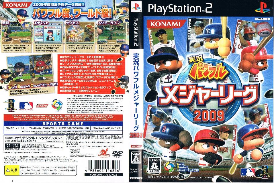 実況パワフルメジャーリーグ2009...