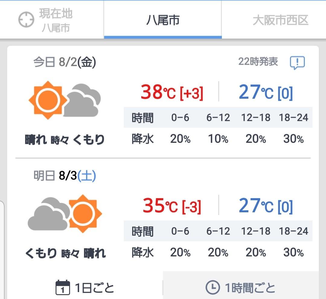 大阪 明日 の 天気