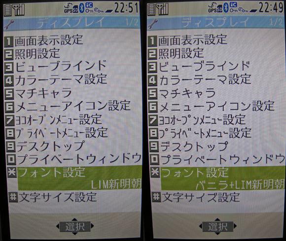 LIM新明朝(左)とバニラ+LIM新明朝(右)