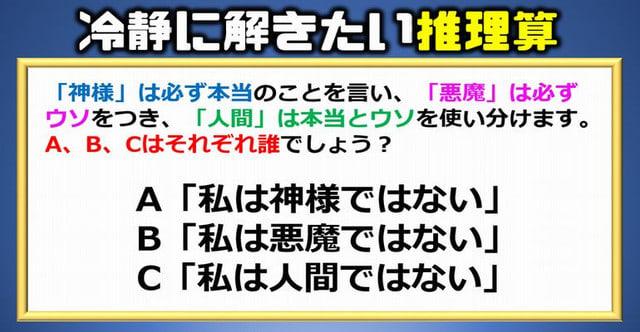 論理クイズ 【随時更新】難問論理クイズ11選!柔軟な発想が問われる!