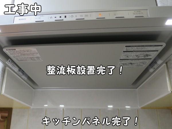 NFG6S13MSIレンジフードの整流板