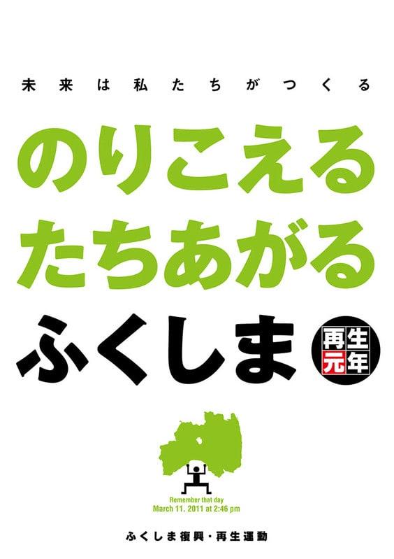 20110420_poster_fukushima_2