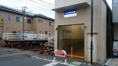 海神駅 - 新・名無しだょんの日...