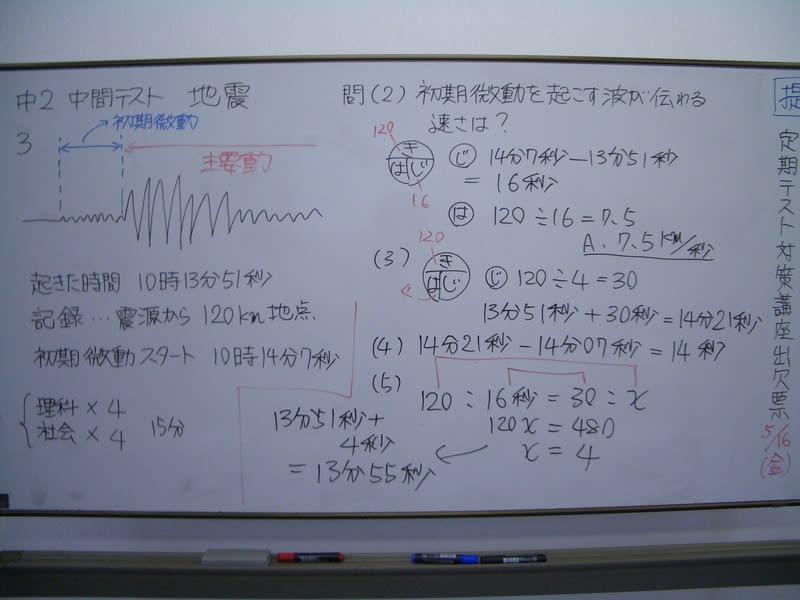 初期 微動 継続 時間 計算