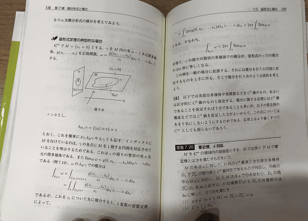 クザンの定理