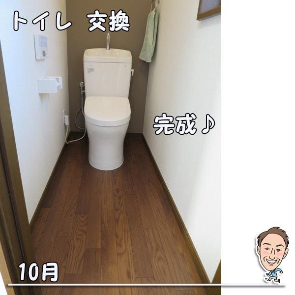 博多の建築士三兄弟_トイレ交換