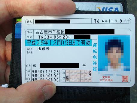小型 特殊 免許