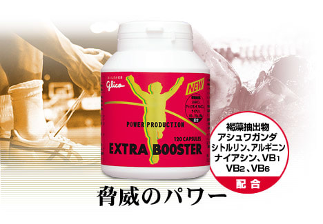 Extrabooster