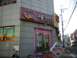 韓国 光州}遊興酒店「セチョン...