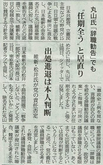 """akahata """"任期全う""""と居直り 丸..."""