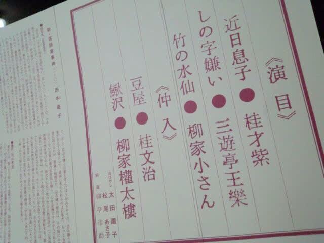 第548回TBS  落語研究会