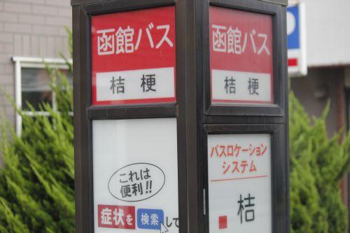 バスロケ 函館 函館市内の交通