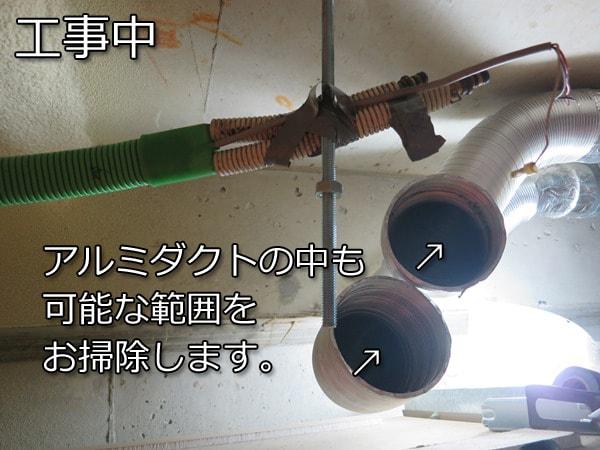 浴室暖房乾燥機BDV4104アルミダクト
