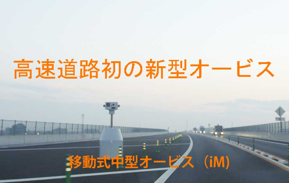 移動 オービス 北海道 式