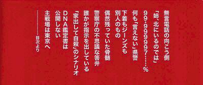 山本美保さん失踪事件の謎