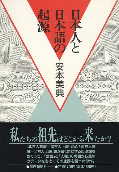篠田謙一さんが語る、ミトコンドリアDNAでたどる …