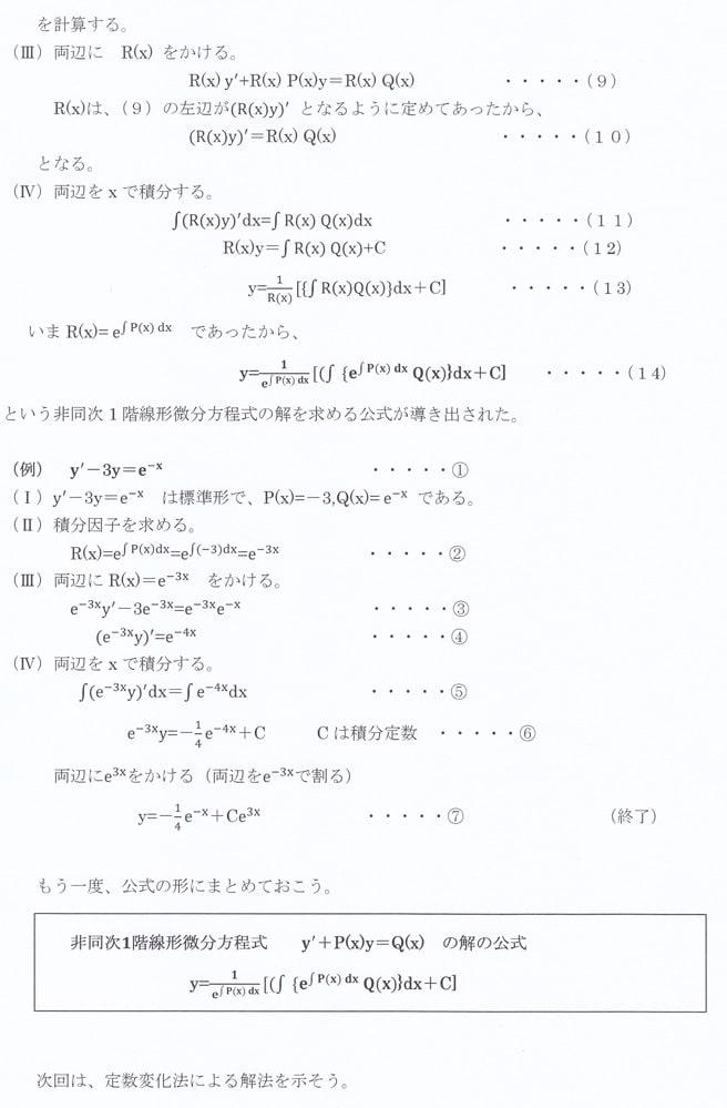 1階線形微分方程式の解法2 ~積...