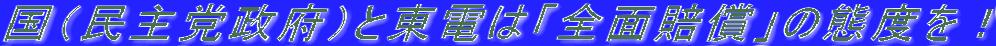 国(民主党政府)と東電は「全面賠償」の態度を!