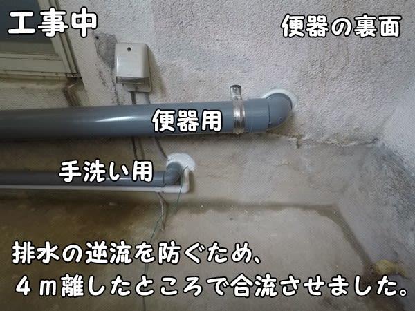 押入れのトイレ化。屋外配管完成