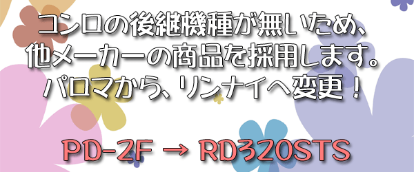 PD-2F→RD320STS