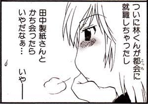 Manga_time_or_2011_11_p036