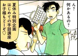 Manga_time_or_2013_09_p003