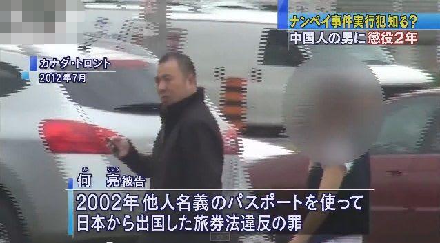 何亮 八王子スーパー強盗殺人 「...