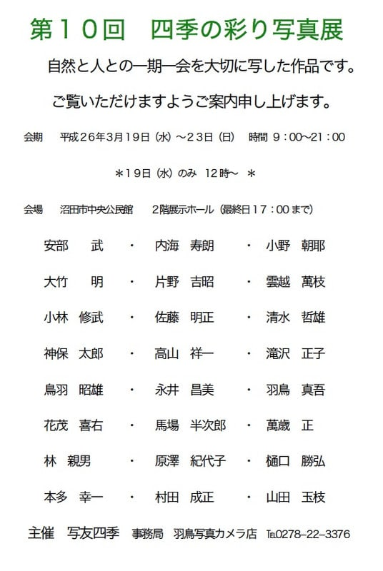 20140317_141855
