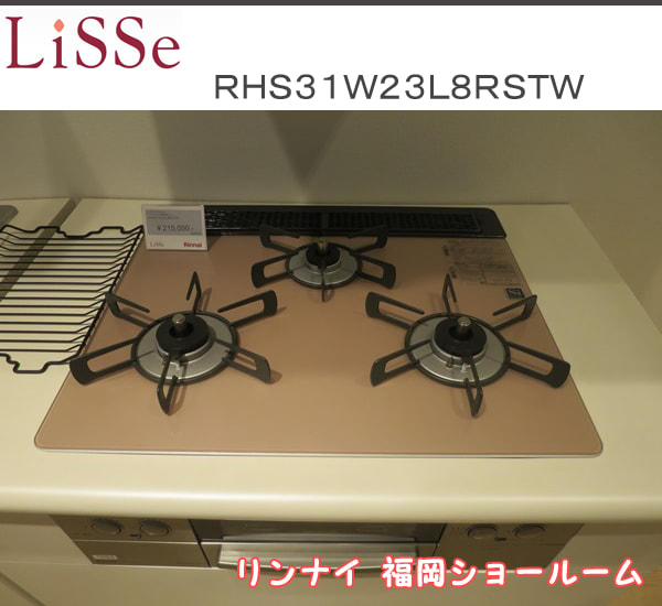 福岡ショールーム展示品:RHS31W23L8RSTW